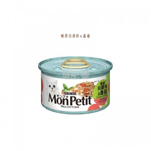 MON PETIT 喜躍 至尊 野菜系列 燒汁嫩滑白雞肉及番茄 貓罐頭 85g