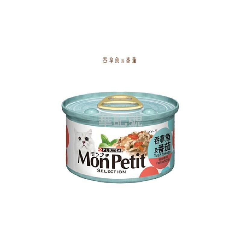 MON PETIT 喜躍 至尊 野菜系列 燒汁吞拿魚及番茄 貓罐頭 85g
