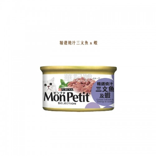 MON PETIT 喜躍 至尊 燒汁系列 燒汁三文魚及蝦 貓罐頭 85g