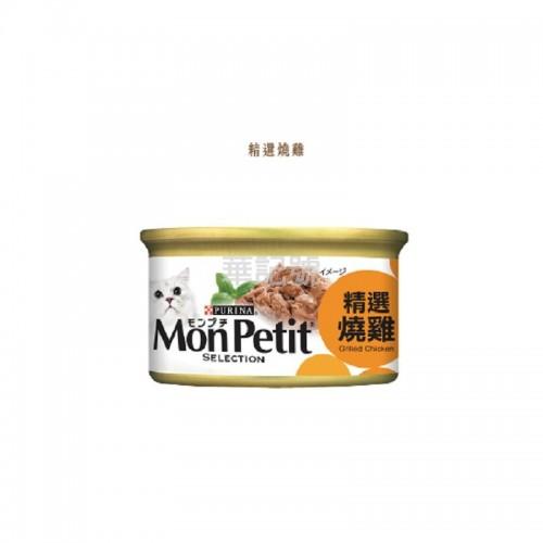 MON PETIT 喜躍 至尊 燒汁系列 燒汁燒雞 貓罐頭 85g