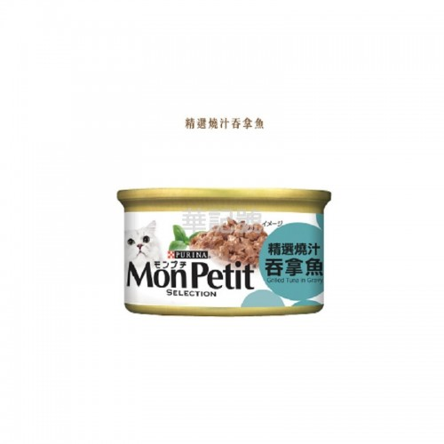 MON PETIT 喜躍 至尊 燒汁系列 燒汁吞拿魚 貓罐頭 85g