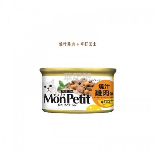 MON PETIT 喜躍 至尊 車打芝士 燒汁雞肉伴車打芝士 貓罐頭 85g
