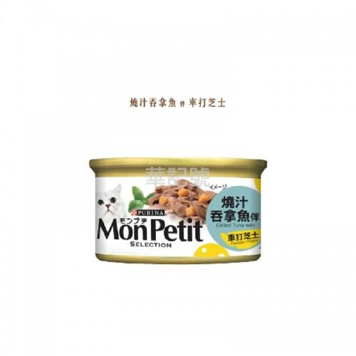 MON PETIT 喜躍 至尊 車打芝士 燒汁吞拿魚伴車打芝士 貓罐頭 85g