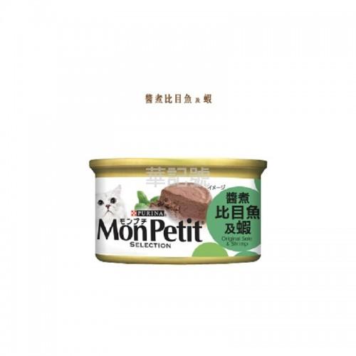 MON PETIT 喜躍 至尊 醬煮系列 醬煮比目魚及蝦 貓罐頭 85g