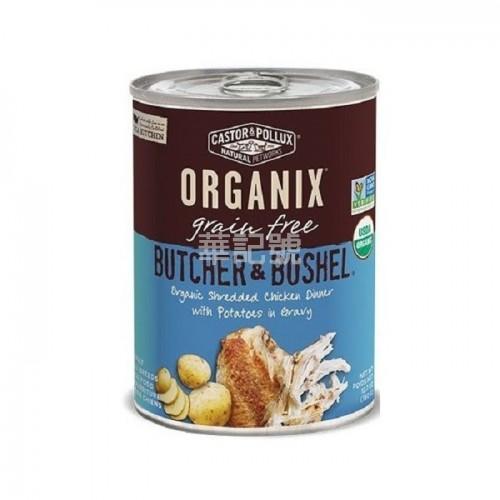 ORGANIX Butcher & Bushel 無穀物有機雞絲配方 狗罐頭 12.7 Oz