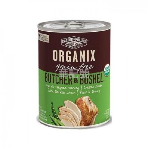 ORGANIX Butcher & Bushel 無穀物有機火雞肉及雞肉配方 狗罐頭 12.7 Oz