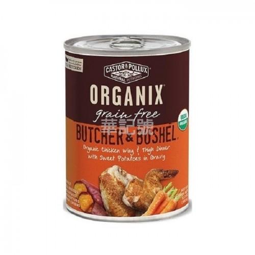 ORGANIX Butcher & Bushel 無穀物有機原只雞翼及雞脾配方 狗罐頭 12.7 Oz