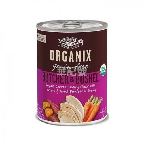 ORGANIX Butcher & Bushel 無穀物有機火雞肉配方 狗罐頭 12.7 Oz